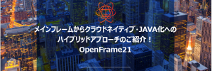 OpenFrame 21のご案内資料